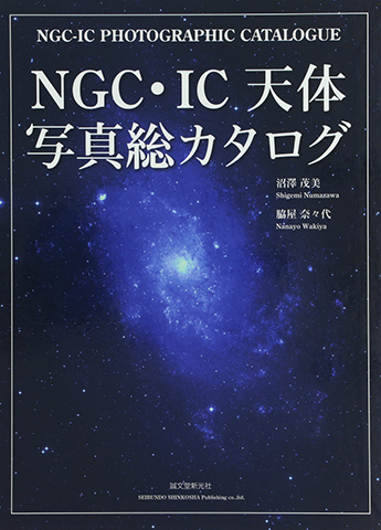 NGC---IC-Photographic-Catalogue.jpg